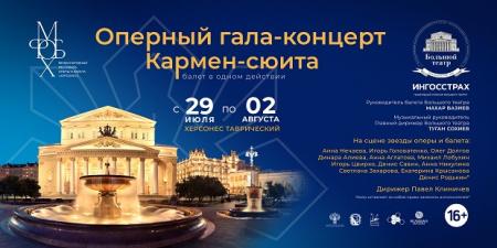 IV Международный фестиваль оперы и балета «Херсонес»