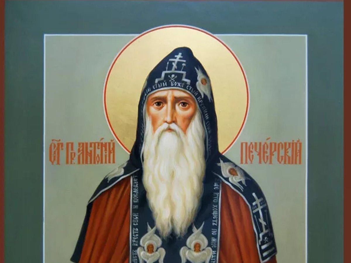 Какой сегодня праздник: 20 июля 2020 года отмечается церковный праздник Антоний Громоносец