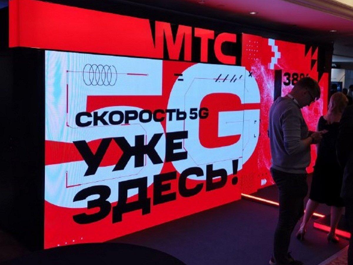 МТС получил первую лицензию на 5G в России