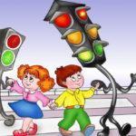 Наш весёлый светофор