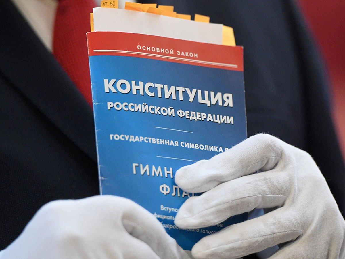 Обновленный текст Конституции РФ с поправками опубликовали под названием «Конституция президента»