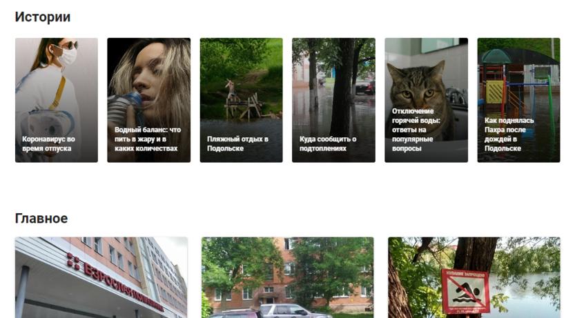Официальный портал правительства Московской области стал более удобным для пользователей