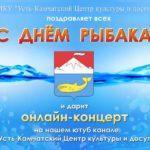 Онлайн концерт посвященный Дню рыбака