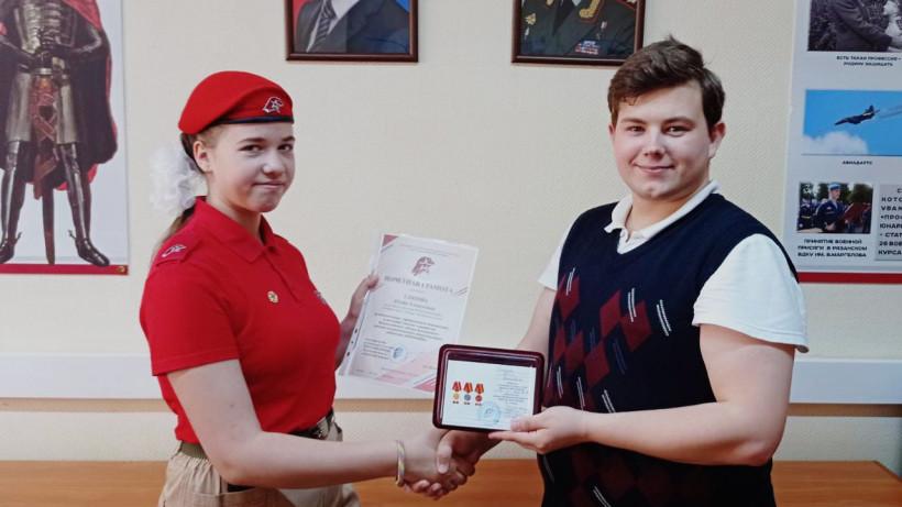 Пять подмосковных школьников получили всероссийскую награду «Юнармии»
