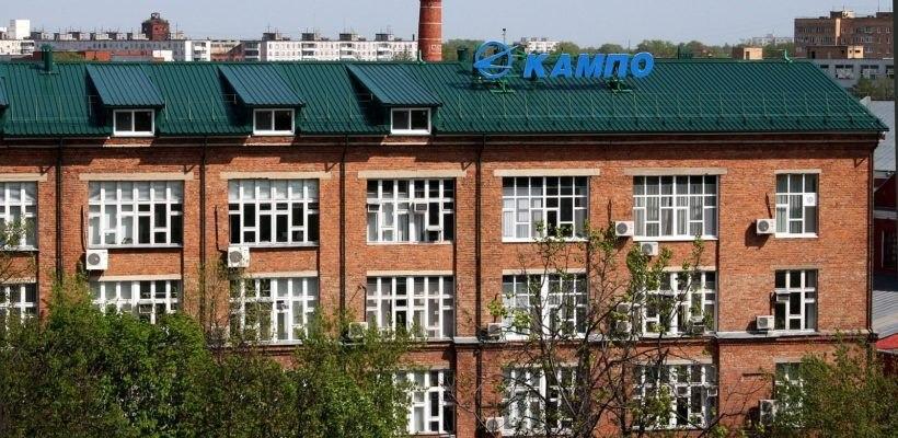 Подмосковный Фонд развития промышленности предоставил льготный заем компании «Кампо»