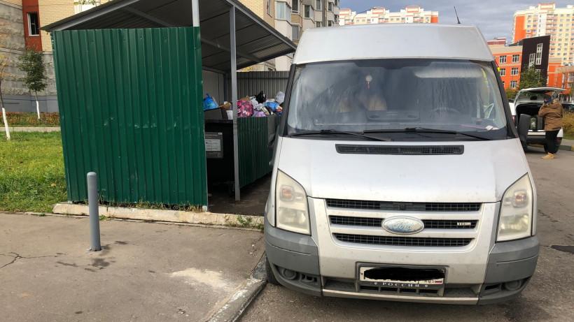 Более 20 автовладельцев Подмосковья оштрафовали за загораживание контейнерных площадок