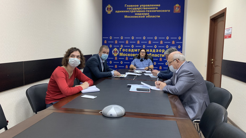 Результаты правоприменительной практики Госадмтехнадзора обсудили в Красногорске