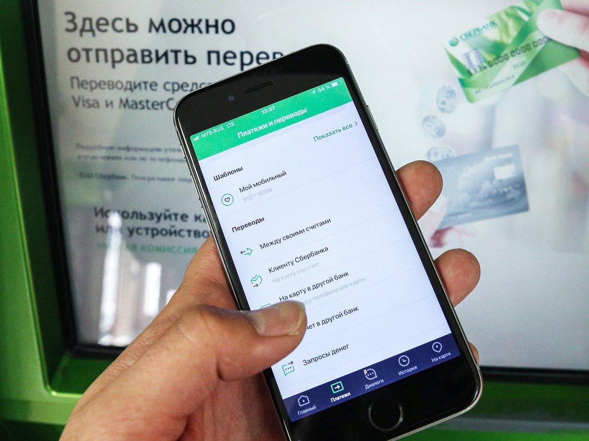 Россиян предупредили о кражах денег на картах через «Сбербанк Онлайн» без пароля в обход защитного кода