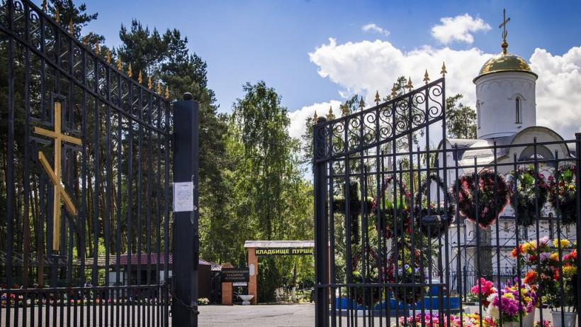 Свыше 50 кладбищ благоустроят в Подмосковье в 2020 году