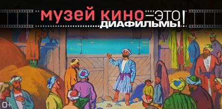 В Музее кино открывается новая выставка «Музей кино – это диафильмы!»
