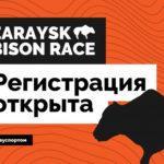 В Зарайске в День города состоится гонка с препятствиями «Zaryask Bison Race»