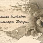 Виртуальная книжная выставка «Автографы Победы»