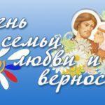 Виртуальная познавательная инфоминутка День семьи, любви и верности