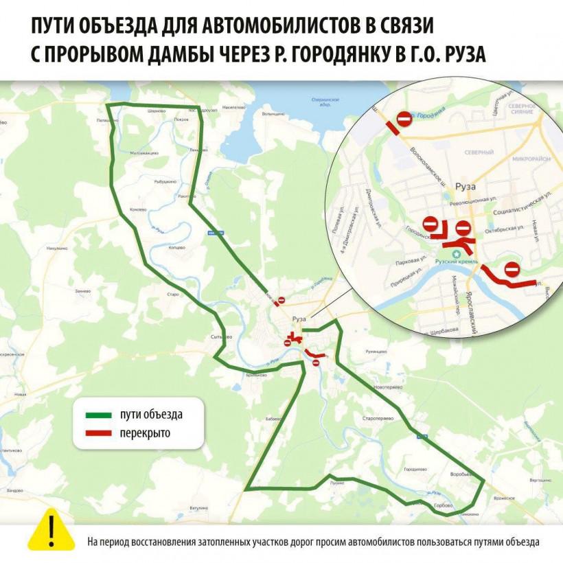 Водителей в Рузском округе просят пользоваться путями объезда из-за прорыва дамбы