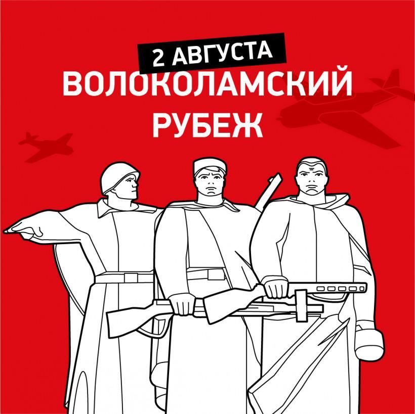 Забег «Волоколамский рубеж» состоится 2 августа в Подмосковье