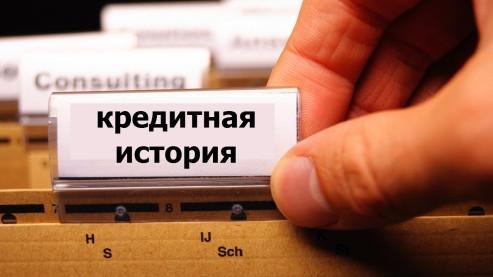 Жителей Подмосковья предупредили о новом виде мошенничества с кредитными историями