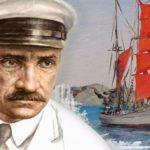 «140 лет со дня рождения писателя А.С. Грина (1880-1932)»