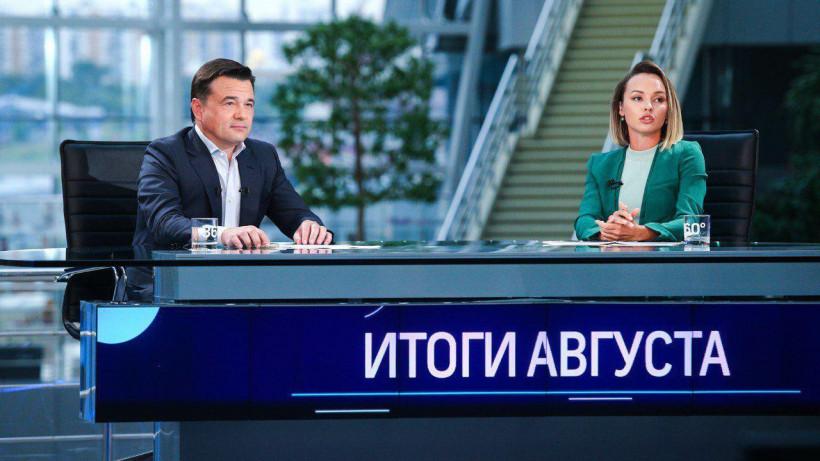 Андрей Воробьев подвел основные итоги августа в эфире телеканала «360»