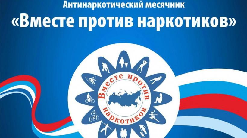 Более 500 мероприятий по профилактике наркомании пройдут в Подмосковье в сентябре