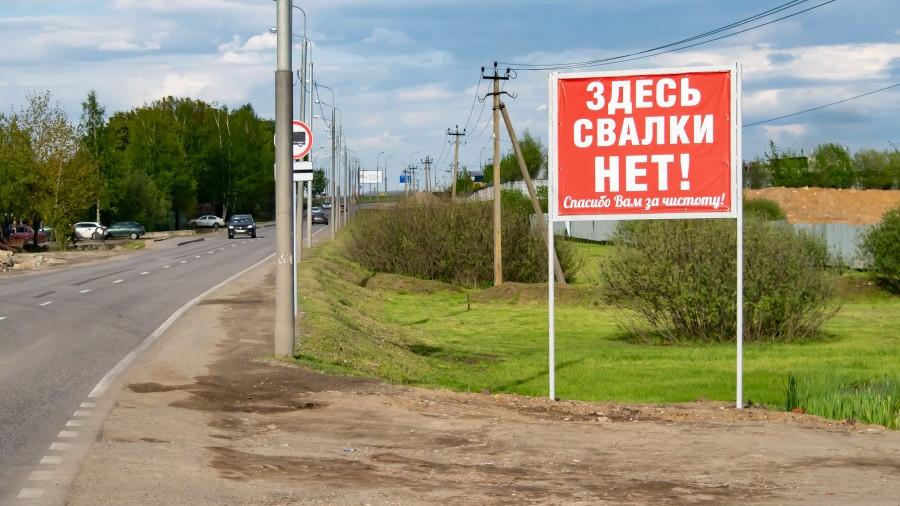 Более 560 свалок ликвидировали в Подмосковье с начала года