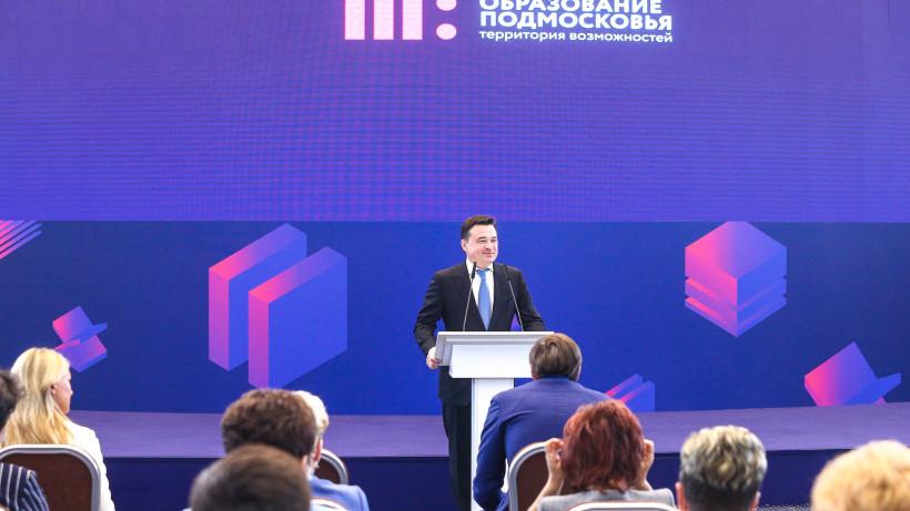 Губернатор открыл заседание форума «Образование Подмосковья: территория возможностей»