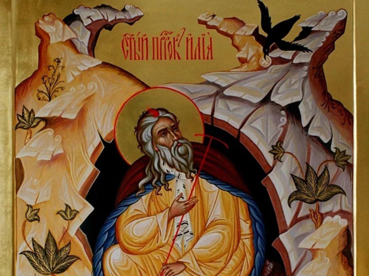 Какой сегодня праздник: 2 августа 2020 года отмечается церковный праздник День Ильи пророка