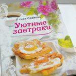 «Книжное кафе»