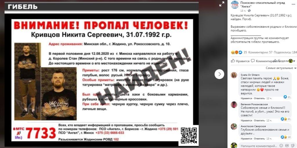 «Он не смог это сделать»: пропавшего на протестах белоруса нашли повешенным