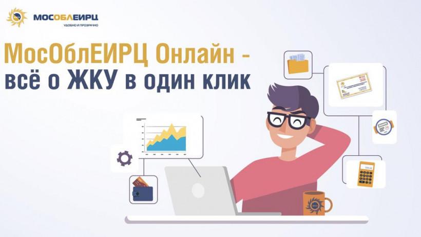 Онлайн сервис коммунальныхплатежей запустили в Красногорске и Химках