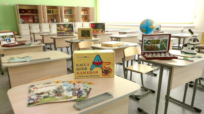 Опубликован рейтинг школ Московской области