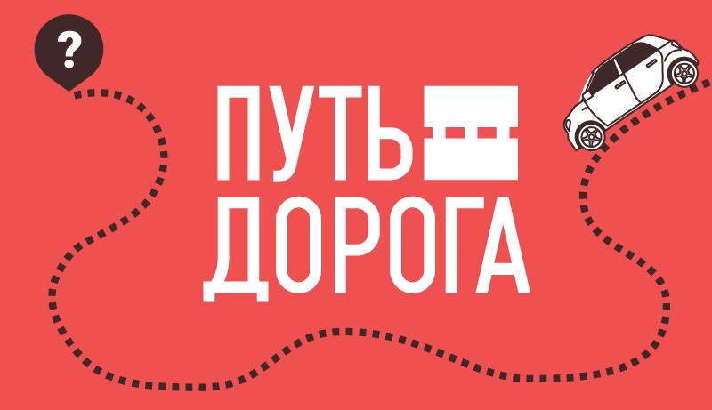 Подкаст о путешествиях по региону «Путь-дорога» запустили в Подмосковье