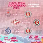 Подмосковный «Витязь» принимает участие в Кубке мэра Москвы