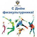 Поздравление Олега Матыцина с Днём физкультурника