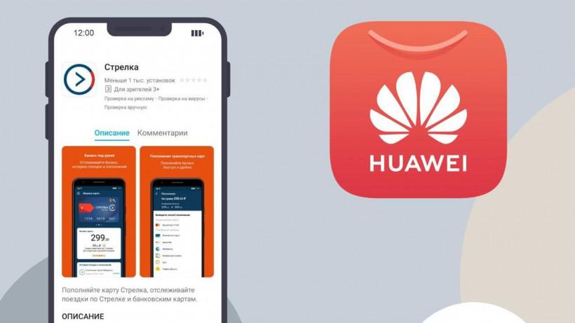 Приложение «Стрелка» теперь доступно владельцам смартфонов Huawei и Honor в Подмосковье