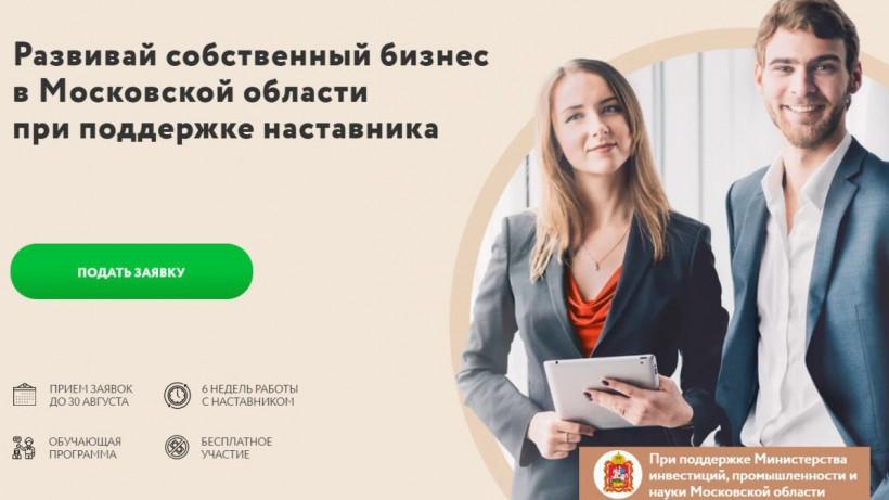 Программа наставничества для предпринимателей стартует в Подмосковье