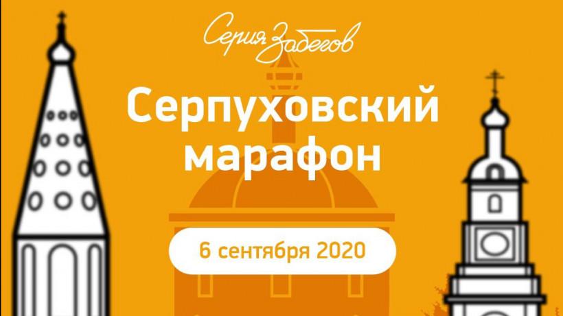 «Серпуховский марафон» состоится в Подмосковье 6 сентября