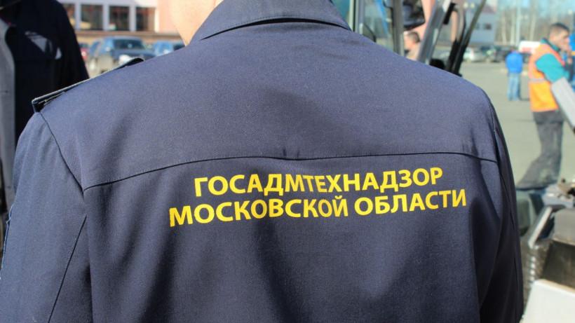 Сотрудники Госадмтехнадзора провели инспекционный выезд в городской округ Воскресенск
