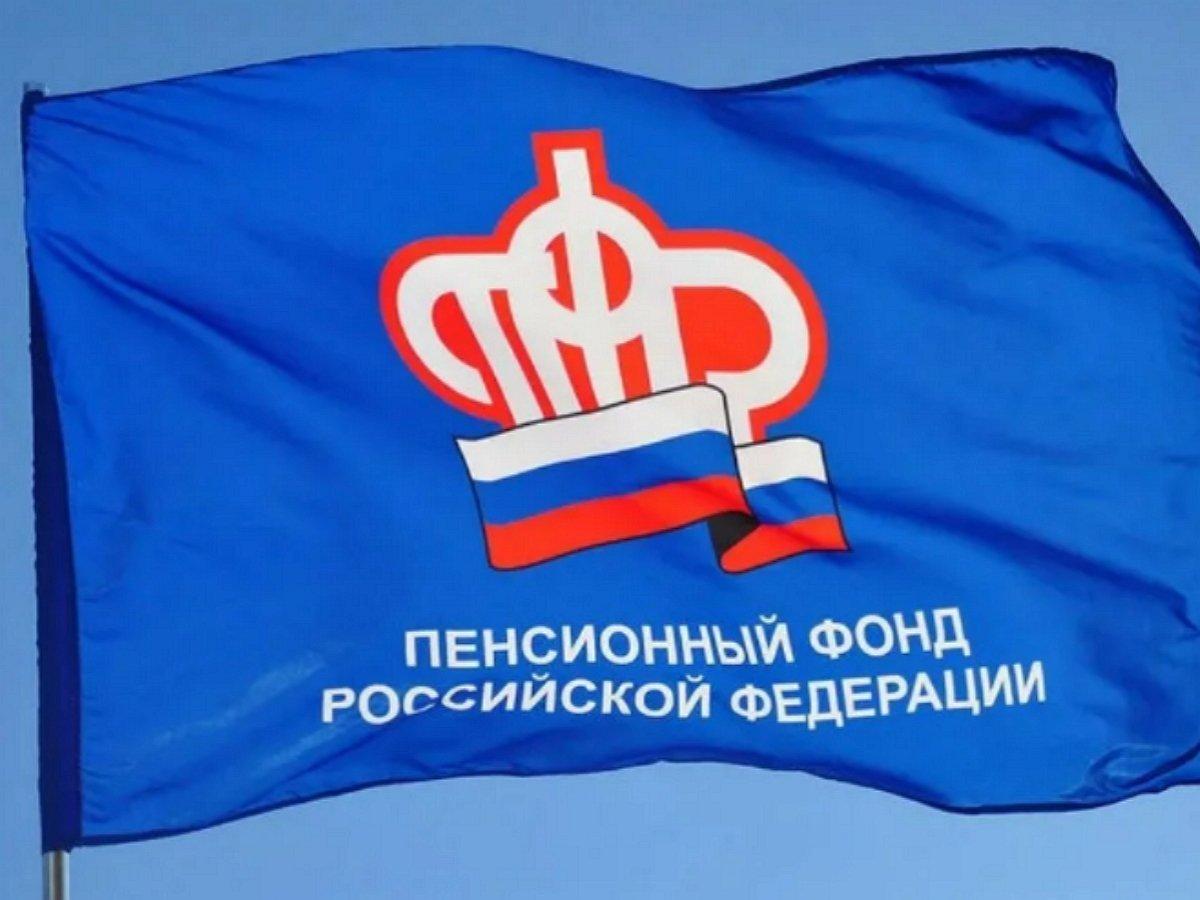 В Росси выступили с предложением ликвидировать ПФР