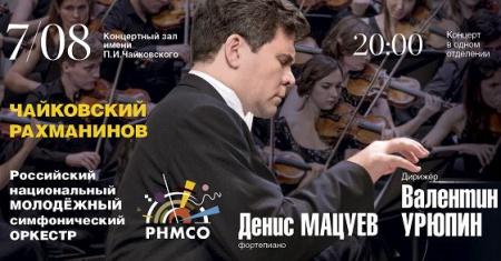 В Концертном зале им. П. И. Чайковского состоится первый после снятия ограничений концерт со зрителями после режима самоизоляции