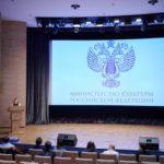 В Минкультуры России прошла презентация проектов игрового авторского и экспериментального кино