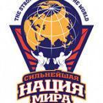 В Севастополе состоится Всероссийский командный турнир «Сильнейшая нация мира – 2020»