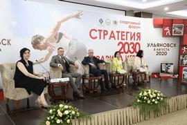 В Ульяновской области обсудили Стратегию развития физической культуры и спорта в Российской Федерации до 2030 года