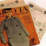 Выставка «Со страниц советских журналов мод 1960-х годов»