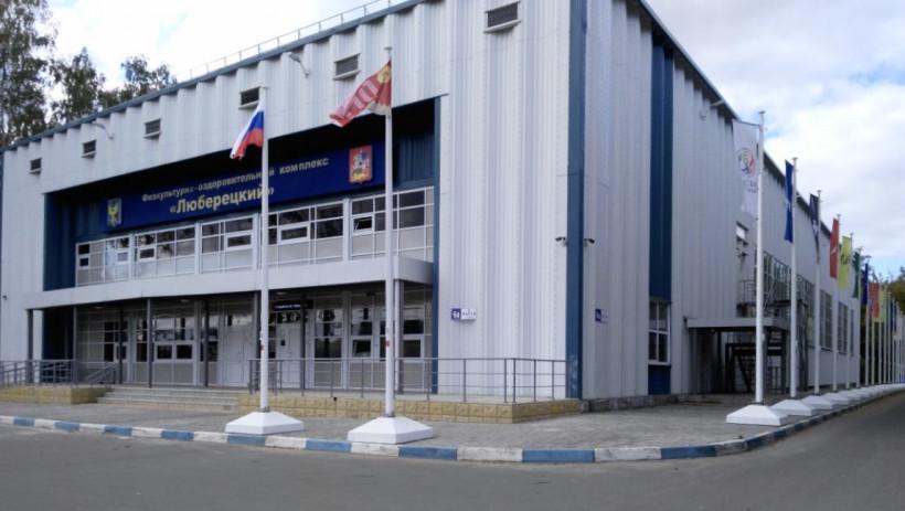 Антитеррористическую защищенность объектов спорта проверили в Люберцах
