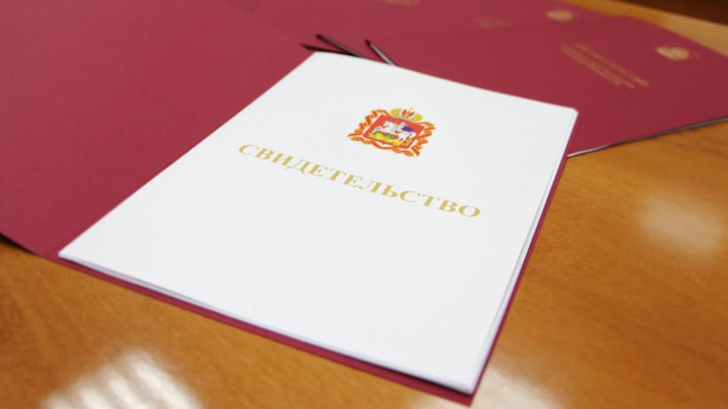 Более 40 педагогов Подмосковья получили сертификаты на соципотеку