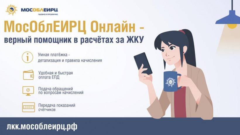 Более 50 тыс. жителей региона стали пользователями сервиса «Умная платежка» с начала сентября