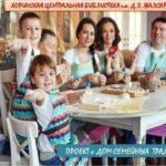 «Дом семейных традиций»
