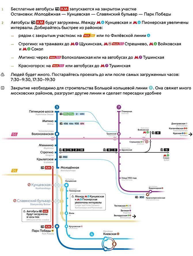 Движение подмосковных автобусов не изменится при закрытии Арбатско-Покровской линии метро