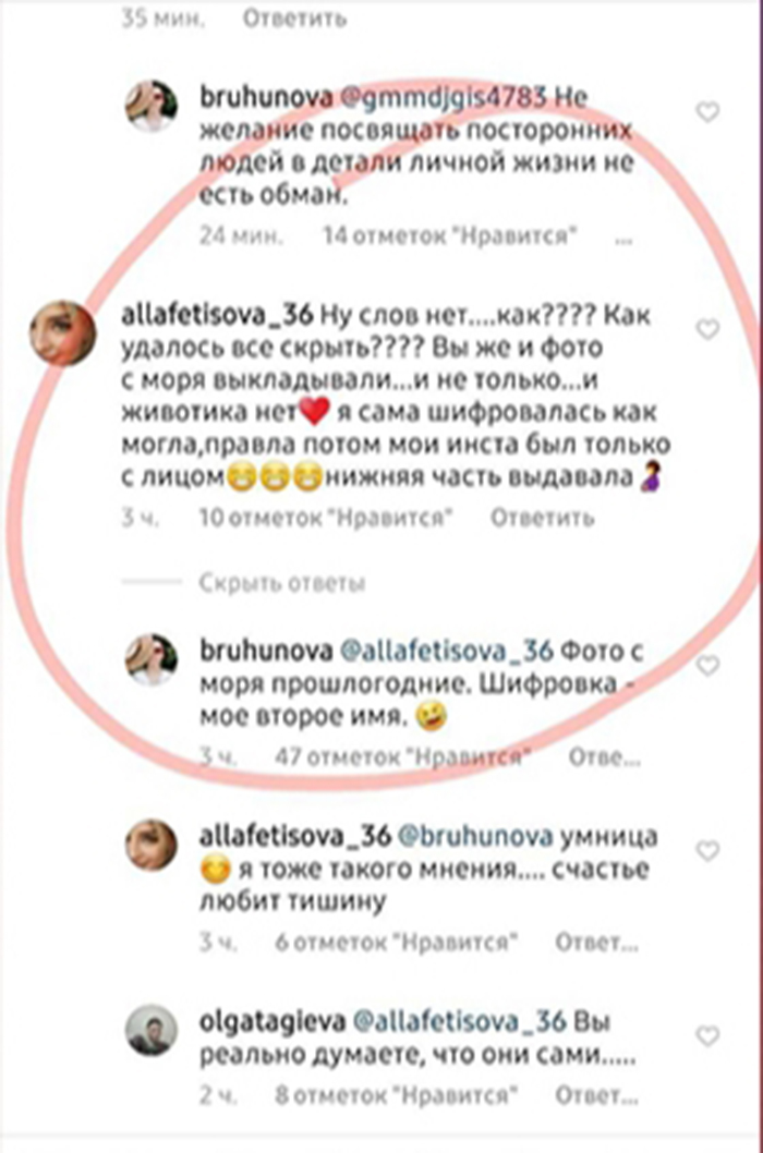 Комментарий Брухунова