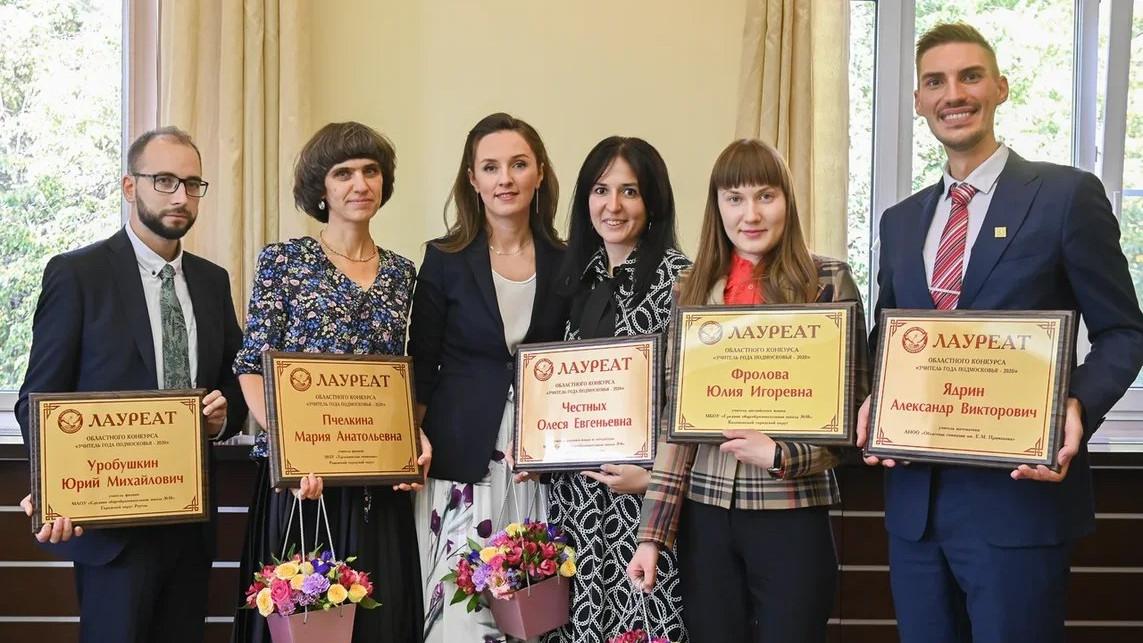 Финалистов областного конкурса «Учитель года» определили в Подмосковье